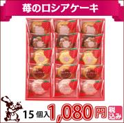 苺のロシアケーキ15個入メイン画像