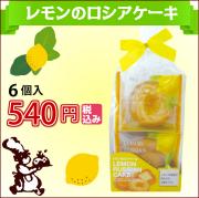 レモンケーキ6個入
