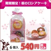 季節限定!桜のロシアケーキ6個入