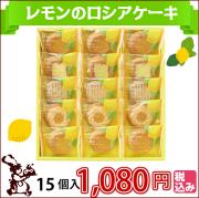 レモンのロシアケーキ15個入