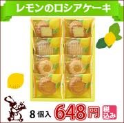 レモンのロシアケーキ8個入