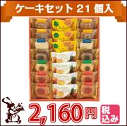 ケーキセット21個入