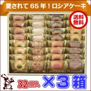 ロシアケーキ32個入x3箱セット