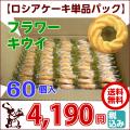 ロシアケーキ お徳用 単品 60個入 フラワーキウイ