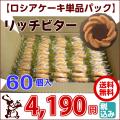 ロシアケーキ お徳用 単品 60個入 リッチビター