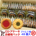 ロシアケーキ お徳用 パック 48個入 ジャム2種