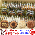 ロシアケーキ お徳用パック 48個入 チョコ4種