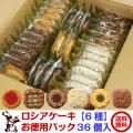 ロシアケーキ お徳用パック 36個入 6種