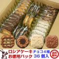 ロシアケーキ お徳用パック 36個入 チョコ4種