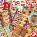 39サンキュー福袋メイン画像