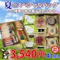夏のスペシャルパック 41個入3,540円 送料無料