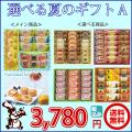 選べる 夏の ギフト A 送料無料 3,780円