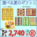選べる 夏の ギフト C 送料無料 2,740円