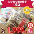 わけあり焼き菓子『福袋』
