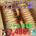 リーフロシアお徳用パック30個入(ジャム2種)