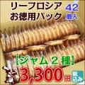 リーフロシアお徳用パック42個入(ジャム2種)