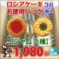 ロシアケーキお徳用パック36個入ジャム2種