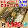 ロシアケーキお徳用パック36個入