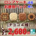 ロシアケーキお徳用48個入チョコ4種