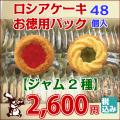 ロシアケーキお徳用パック48個入ジャム2種