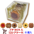 プチBOX入ロシケーキ6個入
