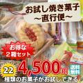お試し焼き菓子直行便22個入x2箱セット