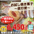 お試し焼き菓子直行便22個入x3箱セット