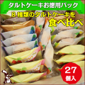 タルトケーキのお徳用パック 27個入