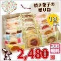 焼き菓子の贈り物18個入メイン画像