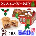 クリスマスベリータルト商品画像