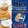 ダイエットサポートクッキー30個入シールド乳酸菌