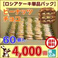 ピーナッツチョコ単品メイン画像