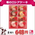 苺のロシアケーキ8個入メイン画像