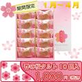 春の桜タルト10個入商品画像