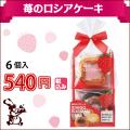 苺のロシアケーキ6個入メイン画像