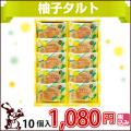 柚子タルト10個入メイン画像