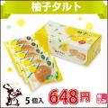 柚子タルト5個入メイン画像