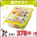 柚子タルト3個入メイン画像