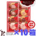 送料無料 『苺のロシアケーキ』8個入【まとめてお得な10箱セット】