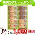 果実のクリームサンド10個入