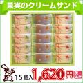 果実のクリームサンド15個入