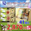夏の スペシャル パック 14種類 の 焼き菓子 詰め合わせ