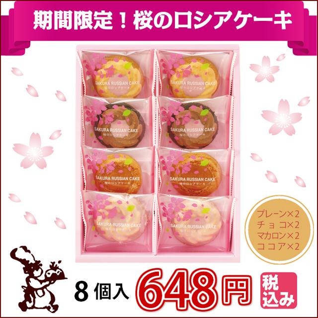 桜のロシアケーキ8個入