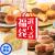【 福袋 2020 】 限定 50セット 『 新春 選べる 福袋 』 ≪ 送料無料 ≫