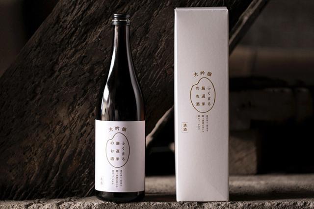 【大吟醸酒・甘口】<br>ふくまる厳選米のお酒