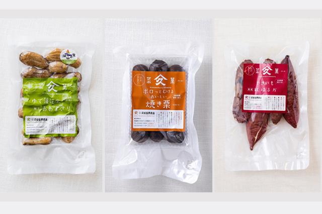 焼き芋・焼き栗・ゆで落花生「おおまさり」 冷凍セット