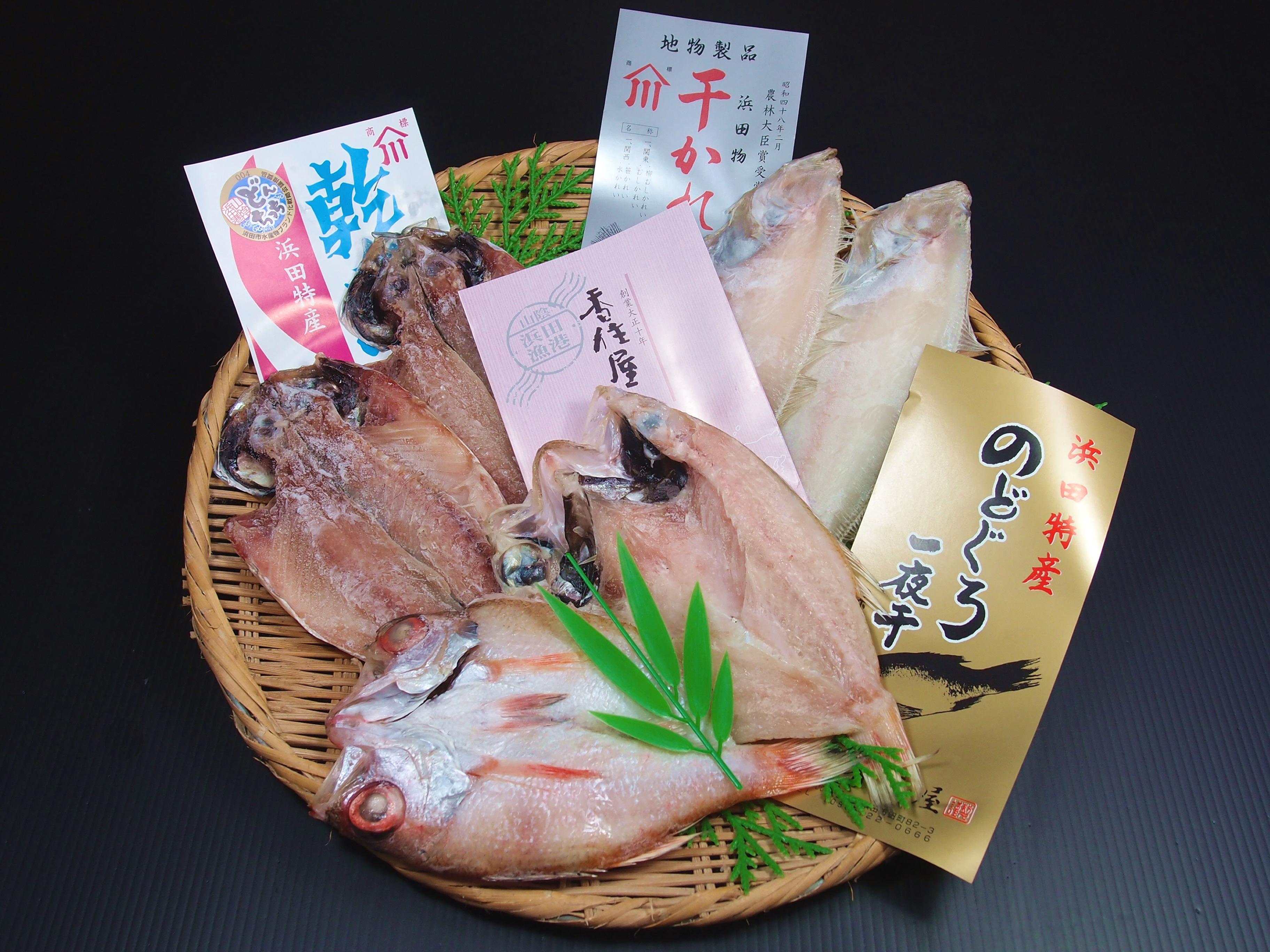 浜田三昧 のどぐろ、カレイ、アジ 干物セット