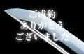 【刀】 備前国住長船清光 天文二年八月吉日