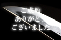 【脇差】 (菊紋)山城守藤原国清【初代】