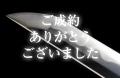 【刀】 筑州山王住宗勉作 平成八年二月吉日